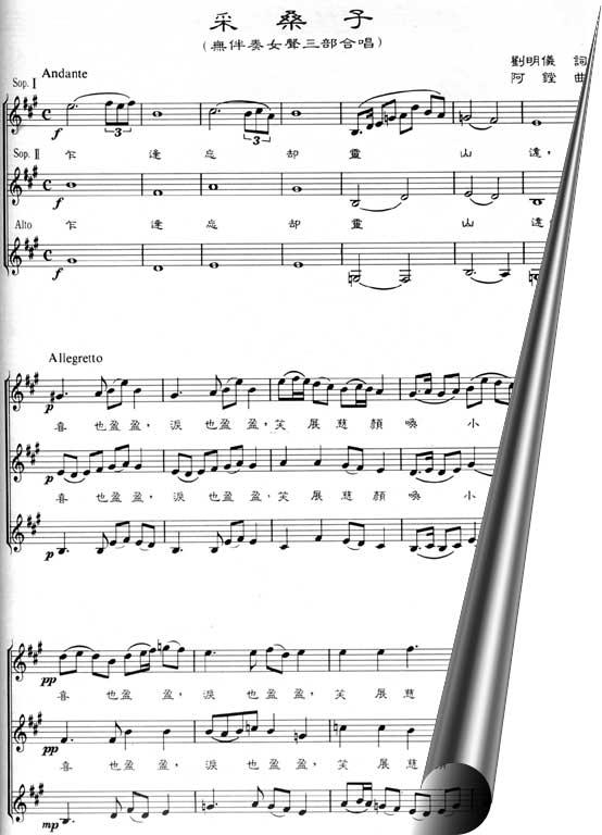 当那一天来临歌曲谱子-音乐比赛曲目及曲谱一览表
