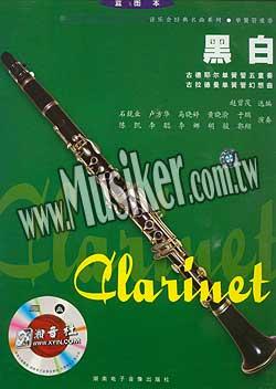 黑白 竖笛五重奏曲选3首 总谱1 分谱5 CD1 蓝图本