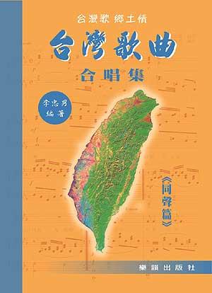 台湾歌曲合唱集《同声篇》(96.98.