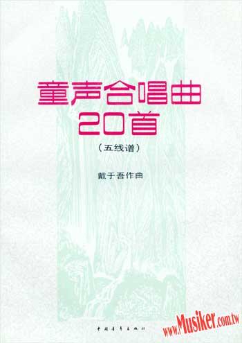 中文歌词·钢琴伴奏20首   三声部童声合唱曲   祖国-母亲