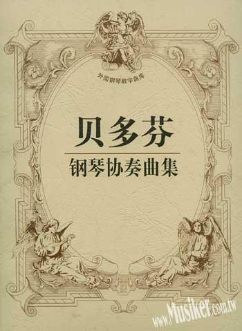 第一钢琴协奏曲 (Op.15)-贝多芬钢琴协奏曲集五首 简 9787560图片