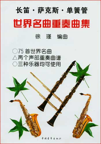 星萨克斯简谱-曲集 适长笛.萨克斯风.单簧管 简 9787500625117 徐瑾