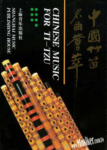 中国竹笛名曲荟萃 笛子曲谱