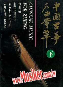 古筝生日快乐简谱