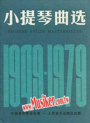 中国小提琴曲选 (1949~1979年) 含钢琴伴奏谱图片