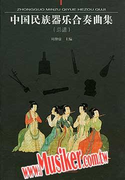 中国民族器乐合奏总谱 简谱版 9787532078738 周仲康