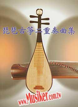 琵琶古筝二重奏曲集 简谱 9787535928900 傅华强.沙里晶编