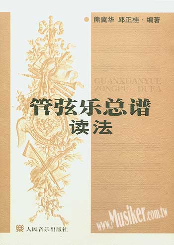 管弦乐总谱读法 简 9787103002926 龚冀华.邱正雄