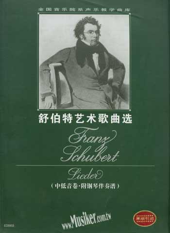 致音乐-舒伯特艺术歌曲选集 中低音篇 Schott授权简中版 简 9787540