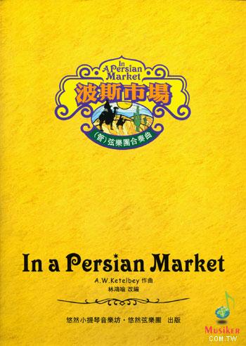 市场 管弦乐团合奏曲 总谱 各部分谱 9789868149007 林鸿喻 -与本书