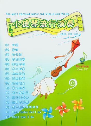 小提琴流行演奏 伴奏谱 分谱 歌词 9789867159069 谢宛玲