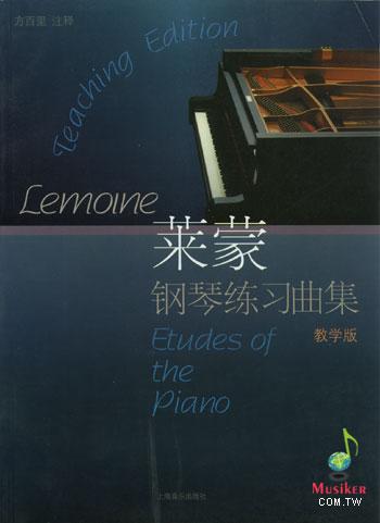 莱蒙 lemoine 钢琴练习曲集 op.37