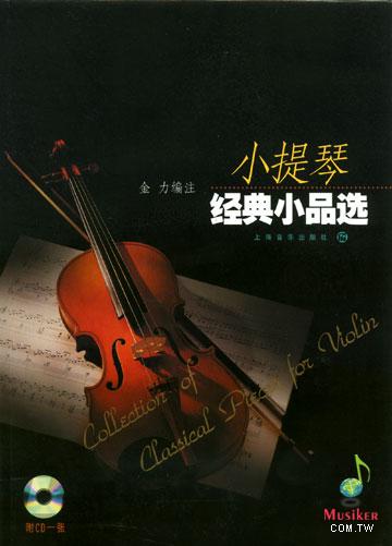 大提琴经典小品选