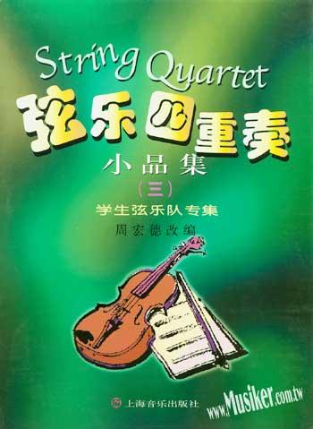 1. 欢乐颂····· [德]贝多芬-台北音乐家书房 地址 台北市 108 中华