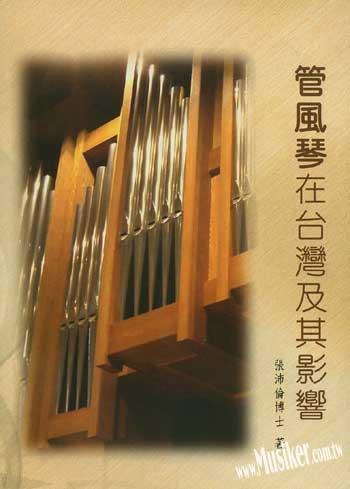 管风琴在台湾及其影响 (附演奏cdx1片)图片
