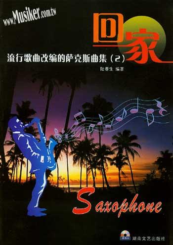 流行歌曲改编为萨克斯风演奏曲 2 回家 附示范演奏CDx1 伴奏CDx1 图片