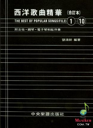 普通的disco吉他谱-西洋歌曲精华 合订本1 10 9789572951309 刘清祥