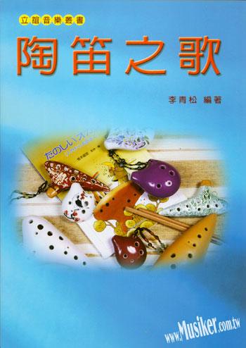 陶笛简谱天空之城陶笛简谱 星月神话陶笛简谱25; ◆ 陶笛之歌 - 六孔