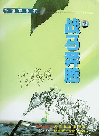 【台北音乐家书房】战马奔腾.陜北抒怀 - 二胡创作曲图片