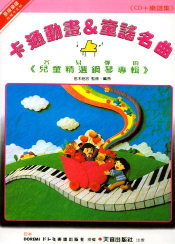 最简单的版本给小朋友快乐弹奏 -卡通动画 童谣名曲 琴谱 乐团伴奏及