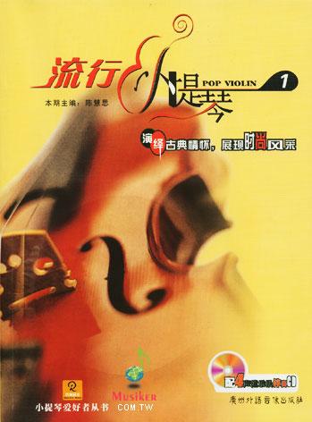 月亮代表我的心-流行小提琴曲集1 简 附伴奏CDx1 9787884822072 陈