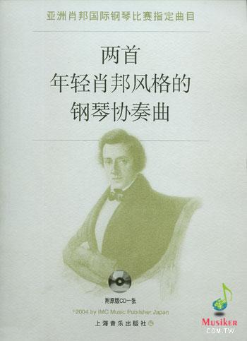两首年轻萧邦风格的钢琴协奏曲 附示范演奏及乐团伴奏双用CDx1 图片