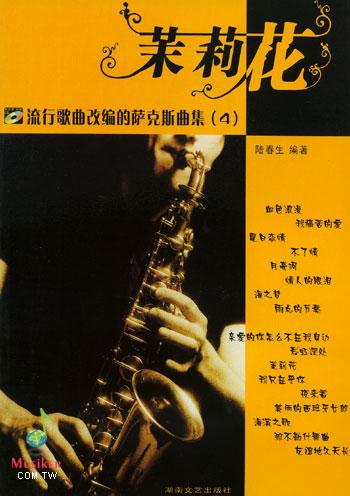 流行歌曲改编的萨克斯风曲集 - 茉莉花 (附示范演奏cdx1片 伴奏cd