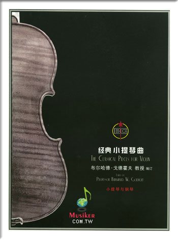 经典小提琴曲 附三张示范演奏CD