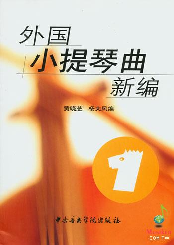 外国小提琴曲新编3 小提琴分谱 钢琴伴奏谱 9787810960809 黄晓芝.