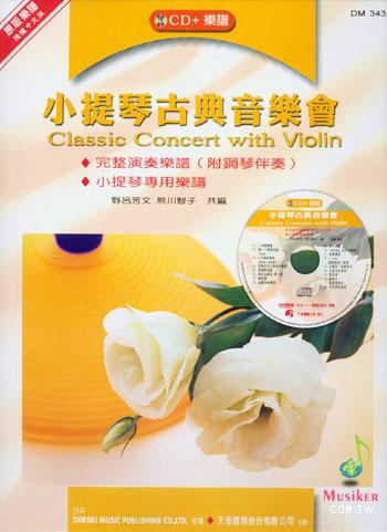 乐!   共有钢琴伴奏谱及小提琴独奏二大本   18首撷取或改编自多首流