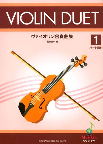 小提琴二重奏曲集.附钢琴伴奏分谱 + 小提琴谱 各一  001