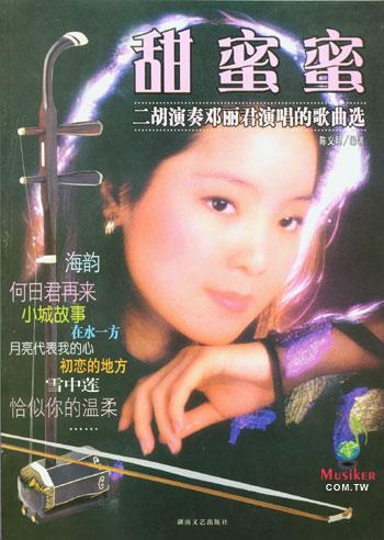 甜蜜蜜 二胡演奏邓丽君演唱的歌曲选 简谱版 9787540431587 陈义明 -