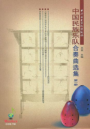 中国民族乐队合奏曲选集1 (五线谱总谱版)