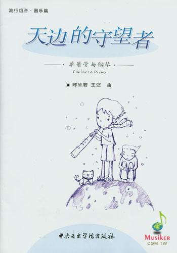 空中城堡谱子- 竖笛与钢琴 乐谱 示范演奏CDx1 9787810961448 陈欣若.王弢