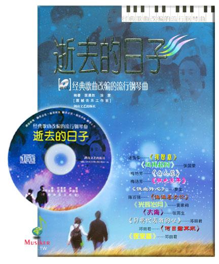 经典国语歌曲改编的流行钢琴曲 (附示范演奏cdx1); 偏偏喜欢你钢琴