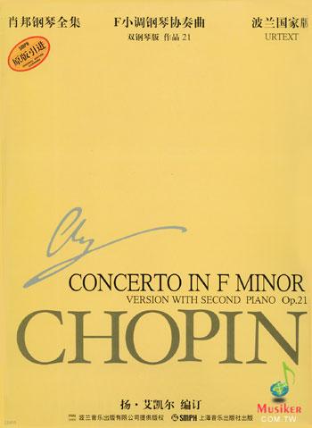 萧邦 f小调钢琴协奏曲 Op.21 双钢琴版 波兰国家版PWM 9787806图片