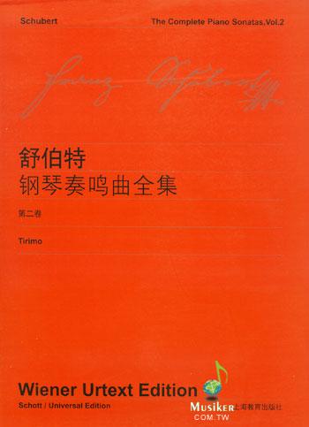 mplete Piano Sonatas Vol.2 舒伯特 钢琴奏鸣曲全集 II 维也纳原典版