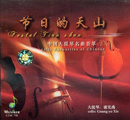 中国大提琴名曲荟萃 节日的天山 演奏CDx1
