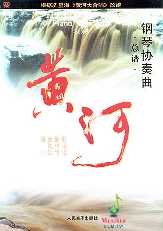 钢琴协奏曲 黄河 管弦乐总谱 9787103021361 冼星海图片