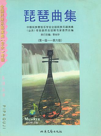 民族乐器演奏考级 - 琵琶曲集 (第1 - 10级共二册)