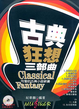 往事难忘曲谱- 钢琴即兴弹奏乐谱 可爱古典小品新奏 附示范演奏CDx1 9789867