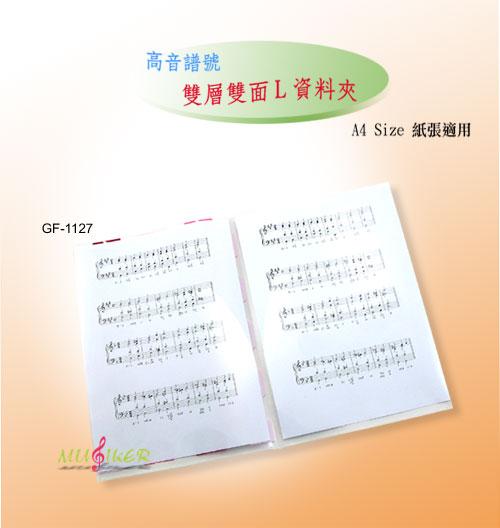 高音谱号圈圈 双层双面资料L夹 7种美丽颜色可选 团购买5送1.买10送3.