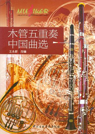 木管五重奏 中国曲选 总谱 各部分谱 9787810961998 王永新