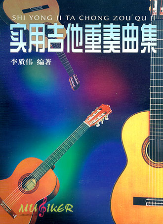 实用吉他重奏曲集 (五线谱版)