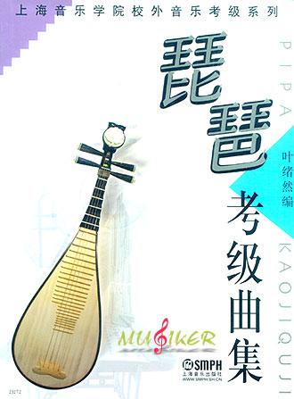 琵琶曲谱小星星-琵琶考级曲集 上海音乐学院校外音乐考级系列 简谱版 97学年音乐比赛