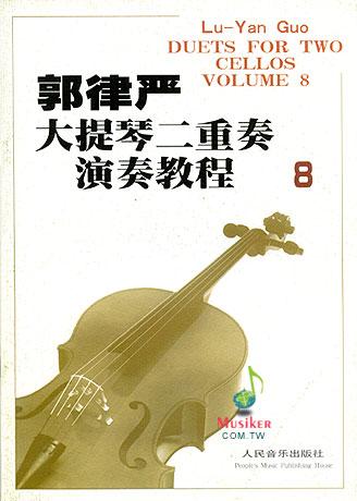 郭律严大提琴二重奏演奏教程 8 含分谱
