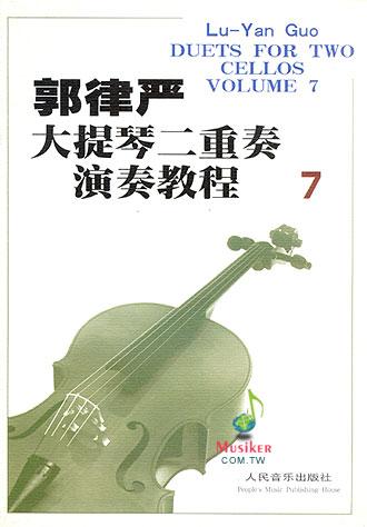 郭律严大提琴二重奏演奏教程 7 含分谱