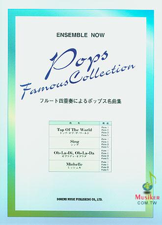 给长笛四重奏的流行歌名曲集 pops collection for flute