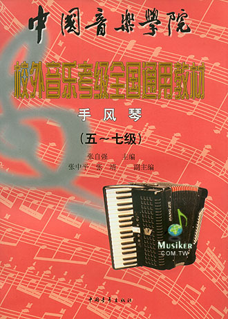 2.C大调 a小调音阶练习 音程练习 -校外音乐考级全国通用教材 手风琴