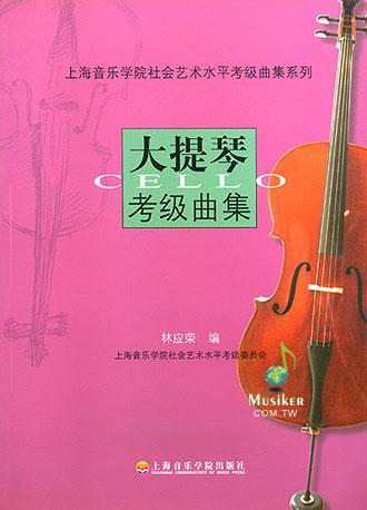 小步舞曲大提琴谱子分享展示